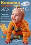 thumbs 110129790 czvn Копилка вязаных идей для детей №12 2013