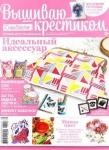 thumbs 110353495 01  kopiya Вышиваю крестиком №3(117) 2014