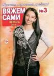 thumbs 110485762 page1 image1  kopiya Вяжем сами №3 2014