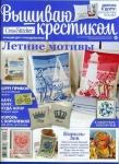 thumbs 116222921 1  kopiya Вышиваю крестиком №10(124) 2014