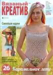 thumbs 116626178 1  kopiya Вязаный креатив №8 2014