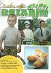 thumbs 117086386 01 001  kopiya Любимое вязание детям №5 2013