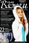 thumbs 117321263 01  kopiya Вяжем сами №110 2014