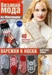 thumbs 117331051 01 Вязаная мода из Финляндии №5 2014