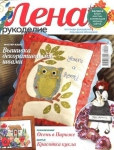 thumbs 117348198 1  kopiya Лена рукоделие №10 2014