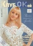 thumbs 118431909 02 Клуб ОКей №8 2014
