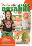 thumbs 120467973 02 Любимое вязание детям №1 2015