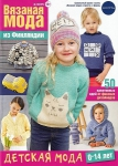 thumbs 123284424 02 Вязаная мода из Финляндии №2 2015