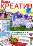 thumbs 123486032 02 Diana Креатив №7 2015