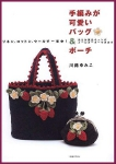 thumbs 123704731 02 Hand Knitted Cute Bag & Pouch 2015