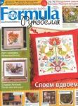 thumbs 127719918 1  kopiya Formula рукоделия №1 2016