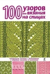 thumbs 127726392 01  kopiya 100 узоров для вязания на спицах
