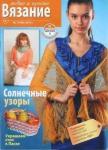 thumbs 127748472 03  kopiya Вязание модно и просто №7 2014