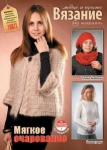 thumbs 128051816 icon  2   kopiya Вязание модно и просто №23 2015