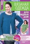 thumbs 129120746 03  kopiya Вязаная одежда для солидных дам №2 2016