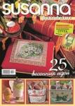 thumbs 129187489 01  kopiya Susanna рукоделие №3 2016