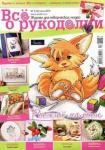 thumbs 130482877 1  kopiya Все о рукоделии №5 2016