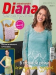 thumbs 130588917 02  kopiya Маленькая Diana №8 2016