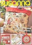 thumbs 132769157 1  kopiya Susanna рукоделие №6 2016
