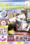 thumbs 133750797 4439971 17  kopiya 1  Все о рукоделии №3 2014