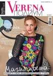 thumbs 134932667 4439971 94  kopiya Verena Подиум №1 2017