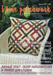 thumbs 137413966 4439971 48  kopiya I love patchwork №4 Осень 2017 Россия