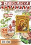 thumbs 140839363 4439971 34  kopiya Вышиванка. Лучшее №1 3 2018