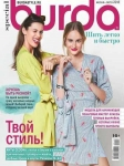 thumbs 140908071 4439971 65  kopiya Burda Special №1 2018
