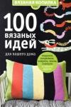 thumbs 84664452 1331567587 01 Вязаная копилка № 3 2012  100 вязаных идей для вашего дома