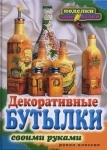 thumbs 88912067 0869d689c378 Декоративные бутылки своими руками