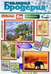 thumbs 91220743 4439971 1 2  Журнал по вышивке крестом  Галерия Бродерия №7 2012