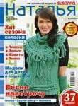 thumbs 9406d5f8f4c6 Журнал по вязаниюНаталья №2 (март апрель 2013)