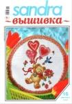 thumbs 96957690 01 001  kopiya1  kopiya Sandra   вышивка №2 (61) 2013