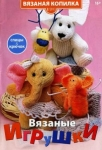 thumbs 97797306 01  kopiya Вязаная копилка №2 2013 Вязаные игрушки
