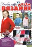 thumbs 99307690 01 001  kopiya Любимое вязание.Детям №3(31) 2013