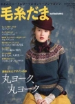 thumbs f89fafc86fbb Keito Dama №179 Autumn 2018
