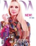 thumbs 00 Журнал мод № 565 2013