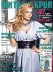 thumbs 008 Шитье и крой (ШиК) №6 (июнь 2013) + выкройки