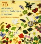 thumbs 1111 Лесли Стэнфилд. 75 вязаных птиц, бабочек и жуков крючком и спицами