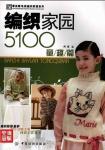 thumbs 1 10 Bianzhi jiayuan tongqupian 5100