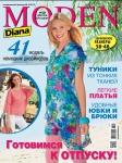 thumbs 1 25 Журнал по крою и шитью Diana Moden. Спецвыпуск №4 2013 Resort: «Готовимся к отпуску!»