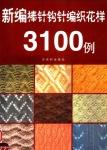 thumbs 1 7 New knitting crochet pattern 3100 cases