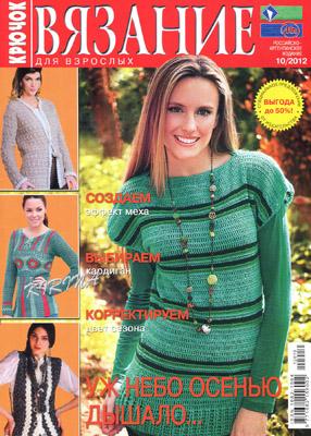 Схема вязания одежды для вязания