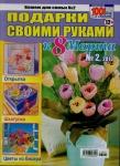 thumbs 00001 Вяжем для семьи. Подарки своими руками к 8 марта №2 2013
