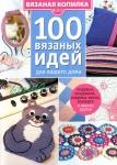 thumbs 0098 Журнал Вязаная копилка № 9 2012 100 вязаных идей для вашего дома