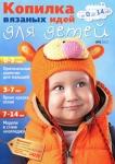 thumbs 01 Журнал Копилка вязаных идей для детей № 9 2012