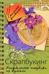 thumbs 01 1 Журнал Рукоделие: модно и просто. Спецвыпуск № 7 2012 Стильные фантазии. Скрапбукинг