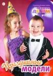 thumbs 01 10 Журнал Вязание модно и просто. Вяжем детям. Спецвыпуск № 11 2012 Праздничные модели