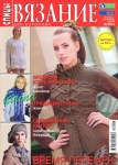 thumbs 01 13 Журнал Вязание для взрослых. Спицы № 12 2012