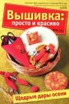 thumbs 01 15 Журнал Вышивка: просто и красиво № 10 2012
